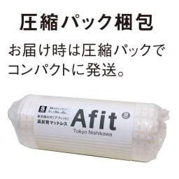Afitマットレスシリーズ 3つ折りマットレス 圧縮パック梱包 お届け時は圧縮パックでコンパクトに発送。