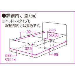 絨毯のような長いモノも収納できる!跳ね上げ式収納畳ベッド ヘッド付き(高さ80・床面まで41cm) 【詳細内寸図】