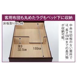 絨毯のような長いモノも収納できる!跳ね上げ式収納畳ベッド ヘッド付き(高さ80・床面まで41cm) 客用布団も丸めたラグもベッド下に収納! 中央仕切り板のない個所では、長さ189cmまでの長尺物が収納可能。 (写真は床板取り外し時)