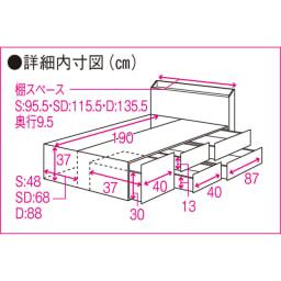 光沢が美しい収納チェストベッド ベッドフレームのみ 詳細内寸図(単位cm)