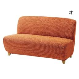スペイン製〈ノエミ〉 ソファカバー アームなしソファタイプ (オ)オレンジ ※写真は2人掛け用です。