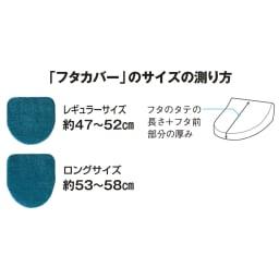 PLYS(プリス)乾度良好トイレタリー フタカバー(洗浄暖房器用)