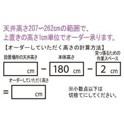 美しく飾れる 収納システム 高さサイズオーダー対応突っ張り上置き(1cm単位) 幅80cm (高さ25~80cm) 高さの計算方法