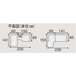 LDの真ん中に置ける間仕切り コーナーカウチソファ お部屋や用途に合わせて左右を入れ替えができます。