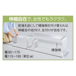 アクリル伸縮式テレビボード 幅115~195cm 115~195cmの範囲で幅伸縮できるので、置きたい場所にぴったり。