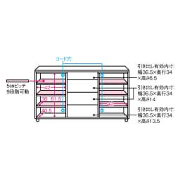 【ローチェスト】アルダー天然木ユニットボード キャスター付きキャビネット収納 幅135.5cm 内寸図