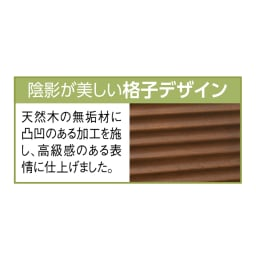 天然木格子 リビングボードシリーズ チェスト 幅80cm
