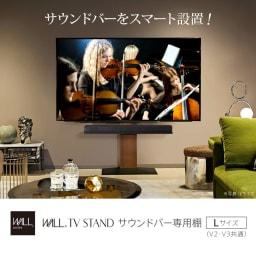 WALL/ウォール テレビスタンド サウンドバー棚板 幅118cm 使用イメージ。テレビの中心下にサウンドバーを設置出来るので音響バランスもばっちり。