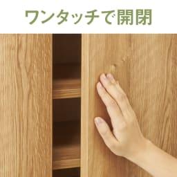 天然木調 リビング壁面収納シリーズ 収納庫 扉タイプ 幅29cm 扉は軽く押すだけで開閉できるプッシュラッチ式を採用。