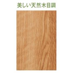 天然木調 リビング壁面収納シリーズ テレビ台 ハイタイプ 幅155cm 表面はロハスな空間を感じさせる天然木調の柄です。