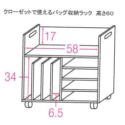 [国産] クローゼットで使えるランドセルラック 内寸図(単位:cm)
