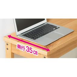 奥行35cm 北海道オーク材のコンパクトシリーズ デスク・幅120cm 省スペースで圧迫感がなく、パソコン作業がしやすい奥行35cm設計。