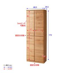 アルダー天然木 アールデザインブックシェルフ 幅60.5高さ172cm 詳細図