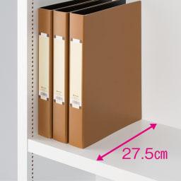 組立不要1cmピッチ頑丈棚板本棚 扉タイプ 棚の奥行は27.5cmでA4ファイルも収納できます。
