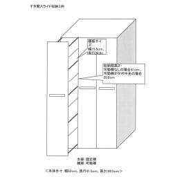 大容量収納!組立不要 スライド式すき間収納庫 3列・ハイタイプ 【詳細図】