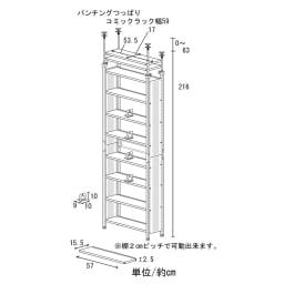 パンチングコミックラック 突っ張り式(奥行21・高さ216~279cm)コミック用 幅59cm 【詳細図】