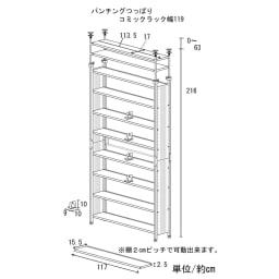 パンチングコミックラック 突っ張り式(奥行21・高さ216~279cm)コミック用 幅119cm 【詳細図】