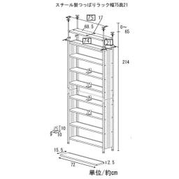 スチール製 突っ張りラック 奥行21cm 幅75cm 【詳細図】