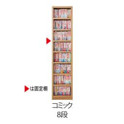 組立不要 天然木調棚板頑丈本棚 奥行19cm 通常真ん中にある事の多い固定棚位置に一工夫。より効率的に収納して頂けます。※写真は幅40cmタイプ
