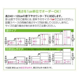 【高さサイズオーダー】 プッシュ扉リビングキャビネット 引き出しタイプ 幅58高さ40~120奥行45cm