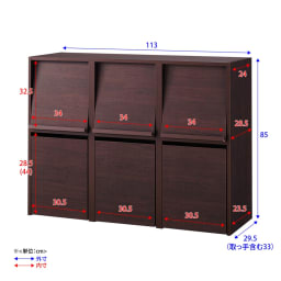 奥行29.5cm 薄型マガジンキャビネット ベース ボックスタイプ3列[高さ85・幅113cm] 詳細図 ※扉が斜めについているため、マガレコ収納部の上部と下部で内寸が若干異なります。