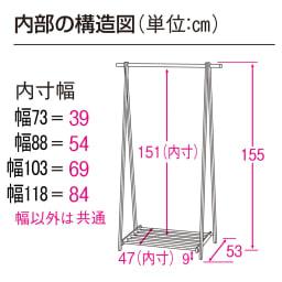 【スリムにたっぷり収納できる】 総耐荷重約50kg 天然木A型ハンガー 幅118cm 内部の構造図