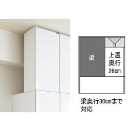 【日本製】シンプルスタイルワードローブ上置き(高さ1cm単位オーダー) 幅39cm(右) 奥行26cmタイプ(梁よけ対応) 【梁前のスペースを有効活用!】奥行26cmの上置きは、最大奥行30cmまでの梁を避けて設置できます。