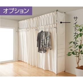 奥行53cm 上下カーテン付き突っ張り頑丈ハンガーラック「サイドカーテン」 ハイタイプ用 写真