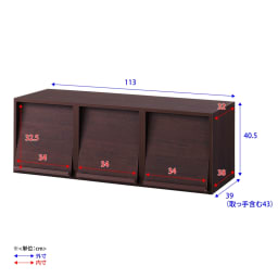 奥行39cm マガジン&レコードキャビネット 上段 扉タイプ1段3列[高さ40.5・幅113cm] 詳細図 ※扉が斜めについているため、マガレコ収納部の上部と下部で内寸が若干異なります。