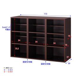 奥行39cm マガジン&レコードキャビネット 上段 段違い棚オープン3列[高さ79・幅113cm] 詳細図