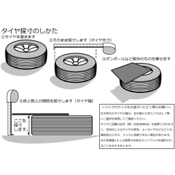 薄型タイヤラック2個組【軽自動車・普通車・大型車対応】【カバー付き有】 お手持ちのタイヤの採寸について