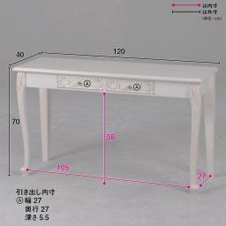 アンティーククラシックシリーズ アンティーク風コンソールテーブル(机)