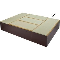 ユニット畳シリーズ お得なセット 6畳セット 幅180奥行240cm 高さ45cm (ア)ダークブラウン