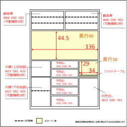 家電が使いやすいハイカウンター奥行45cm ダイニングボード高さ203cm幅140cm/パモウナDQL-S1400R DQR-S1400R 内寸図(単位:cm)