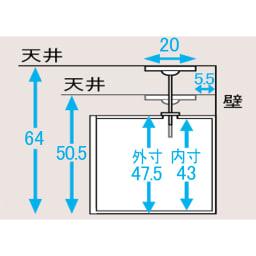 シンプルラインダイニングボードシリーズ 上置き幅117.5cm ロータイプ(高さ47.5cm) 上置き詳細図(ロータイプ)