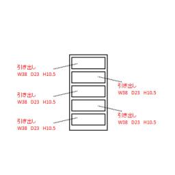 カウンター下収納庫 幅45cm引き出し 奥行30cm・高さ90cm 内寸図(単位:cm)