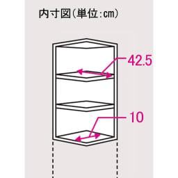 取り出しやすい2面オープンすき間収納庫 奥行44.5・幅12cm 棚は3cmピッチ5段階で調節可能。5段階の真ん中で棚を設定した場合、棚間は各々26cmになります。