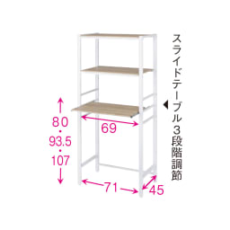 ブルックリン風キッチンラック 3段 幅80cm (イ)ホワイト 棚板は組み立て時に14cm間隔で取り付け高さが選べます。 ※赤文字は内寸(単位:cm)