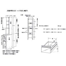 天板が使える 光沢仕上げ扉付きすき間収納庫 ハイタイプ・幅25cm 【詳細図 サイズ入り】