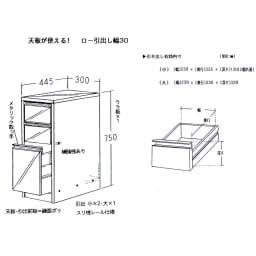 天板が使える すき間収納庫 ロータイプ・幅30cm 【詳細図 サイズ入り】