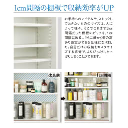 すっきり隠せる薄型引き戸収納庫 幅67.5cm すき間が解消されたことで、収納効率が大幅に向上。背の高い洗剤から、クリームなどの小さなボトルまでスペースを無駄なく使えます。