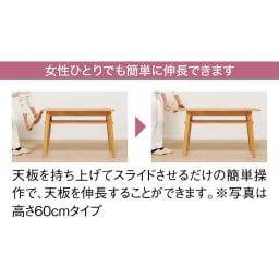 天然木伸長式センターテーブル 高さ60cm 伸縮方法