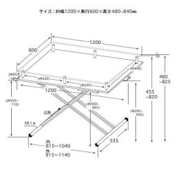 飛散防止フィルム貼りガラス 二重天板昇降式リフティングテーブル 幅120cm 詳細サイズ   ※単位はmm(ミリメートル)です。