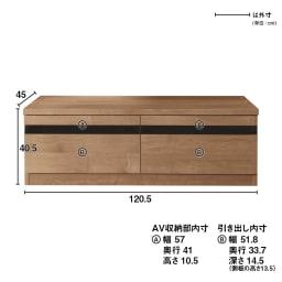天然木調テレビ台シリーズ ロータイプテレビ台 幅120.5高さ40.5cm