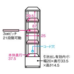 ラインスタイルシリーズ サイドキャビネットガラス扉タイプ 幅30cm 内寸図【単位:cm】
