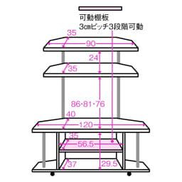 テレビ上の空間を有効活用できるシリーズ コーナー用テレビ台 幅120cm・棚2段 内寸図(単位:cm)