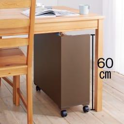 テレワーク快適ワゴン 幅60cm (ウ)ダークブラウン 食卓の下にするりとしまって気分も退勤。