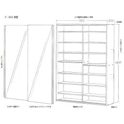 光沢仕様 引き戸壁面収納本棚 幅150奥行21高さ180cm 【詳細図】