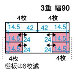 スライド式CD&コミックラック 3重タイプ5段 幅90cm [CD用] 平面図