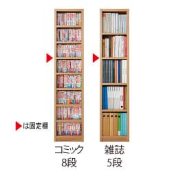 組立不要 天然木調棚板頑丈本棚 奥行29cm 通常真ん中にある事の多い固定棚位置に一工夫。より効率的に収納して頂けます。※写真は幅40cmタイプ